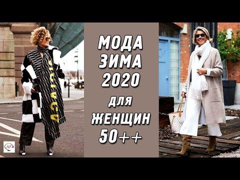МОДА ЗИМА 2020 ДЛЯ ЖЕНЩИН ЗА 50-60 | МОДНЫЕ ЗИМНИЕ ЛУКИ 50++