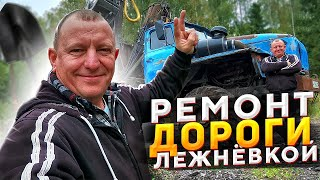 Урал Лесовоз Ремонт дороги Лежнёвкой Грузовик Урал 4320