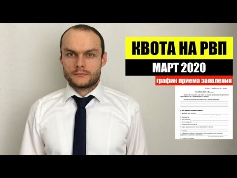КВОТА НА РВП В МАРТЕ 2020   Прием заявления на квоту   ФМС   Миграционный юрист   Адвокат