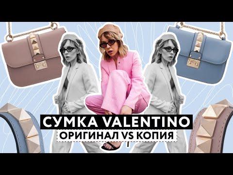 Сумка Valentino: Оригинал VS Подделка! Как отличить настоящую сумку от хорошей копии?