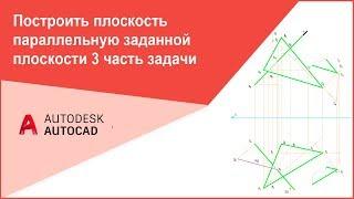 [Начертательная геометрия 1 курс] Построить плоскость параллельную заданной плоскости 3 часть задачи