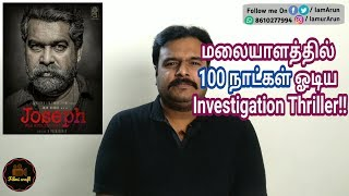 Joseph (2018) Malayalam Crime Investigation Thriller Movie Review in Tamil by Filmi craft