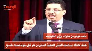 وزير الخارجية  يكشف ما قاله عبدالملك الحوثي للمبعوث السابق بن عمر قبل سقوط صنعاء بأسبوع