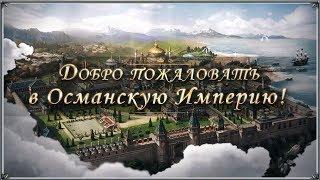 Игры на телефон ВЕЛИКИЙ СУЛТАН Великий Султан Первый запуск игры