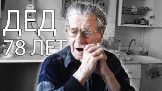 Участник Голос 60+ Первый канал. Дед поёт. 78 лет