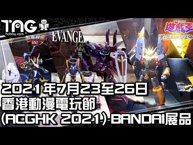 [現場報導] 2021年7月23至26日 香港動漫電玩節(ACGHK 2021) BANDAI展品