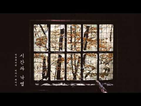 """""""시간과 낙엽 (Time And Fallen Leaves)"""" Piano cover 피아노 커버 - Akdong Musician 악동뮤지션"""