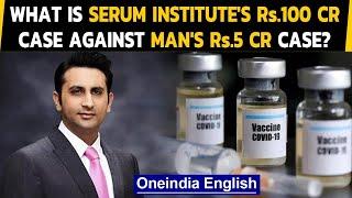 Serum Institute of India faces legal notice, to file Rs.100 Cr case against volunteer|Oneindia News