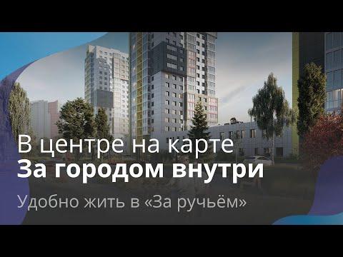 "В центре на карте, за городом внутри - ""За ручьем"" г. Сургут"