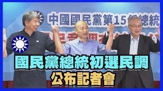 結果出爐!國民黨總統初選民調公佈記者會