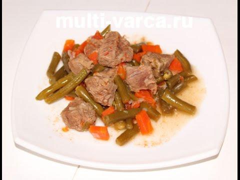 Стручковая фасоль с мясом рецепты с фото в мультиварке