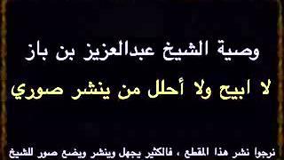 ماهي وصية الشيخ عبد العزيز بن باز رحمه الله