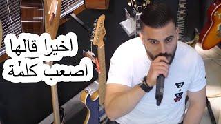 Eyad Tannous - Akhiran Galha-Asaab Kelmi [Cover] [Live] 2020 اياد طنوس - اخيراً قالها - اصعب كلمة