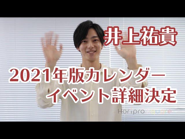【井上祐貴】2021年版カレンダーイベント詳細決定&ご予約受付開始!