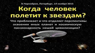 Смотреть видео Вадим Чернобров. Когда человек полетит к звездам? онлайн