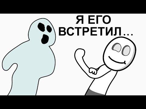 Сельский ПАРЕНЬ, МИСТИКА В ДЕРЕВНЕ (анимация)