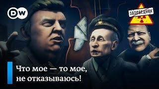 """Президент в законе – """"Заповедник"""", выпуск 66, сюжет 2"""