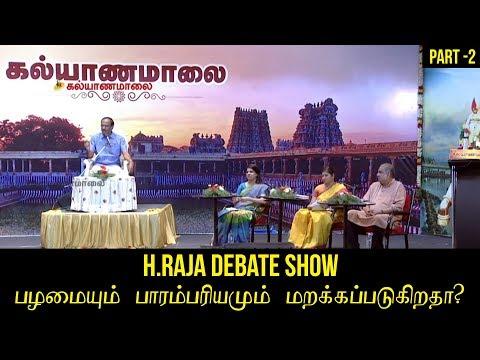Kalyanamalai - Madurai Debate Show | Raja | பழமை மறக்கப்படுகிறதா ? | Full Episode 892 | SUN TV show