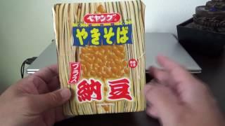 内容 ・ まるか食品の、ペヤングやきそばプラス納豆の実食 ・ 雑談~警...