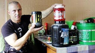 Принимать спортивное питание или нет? Мой опыт приема