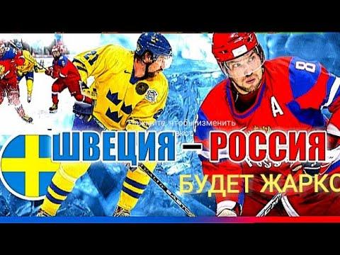 Россия и Швеция кубок первого канала по хоккею стартует в 12 12 2019г в полночь.