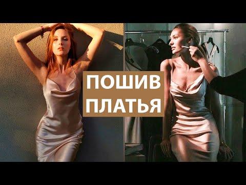 Платье-комбинация из шелка. ПОШИВ / Звёздный лук / Часть 2