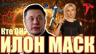 Илон Маск, кто он? История жизни Илона Маска | Мир Брендов с Даной Лакис