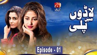 Ladoon Mein Palli - Episode 01  | GEO KAHANI