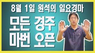 [20210801 원석의 일요경마 예상] 8월 1일  …