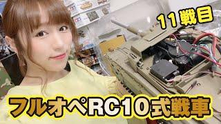 11戦目!フルオペRCの10式戦車と戦うラジコン初心者の生放送!