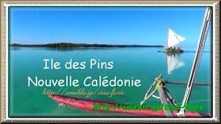 ニューカレドニア  「イルデパンの風」Pirogue Tour ピローグ ツアー Île des Pins/ La Nouvelle Calédonie / NEW CALEDONIA