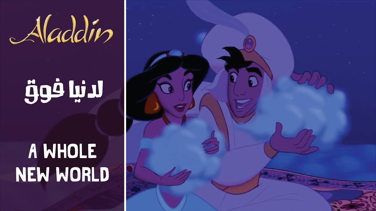علاءالدين - دنيا فوق / Aladdin - A Whole New World (Arabic) +  Subs&Translation - YouTube