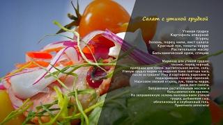 «Утренний канал»: салат с утиной грудкой