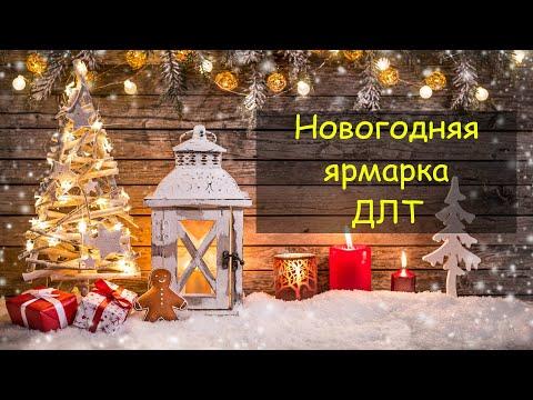 VLOG 53. Рождественская Ярмарка в Универмаге ДЛТ. Новогодний Санкт-Петербург 2018/2019.