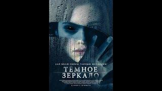 Фильм Темное зеркало (2018) - трейлер на русском языке