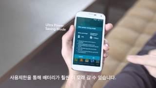 삼성 갤럭시S5 - 업그레이드 할 시간