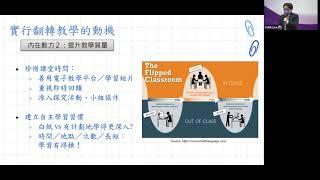 Publication Date: 2021-08-23   Video Title: 數學組 冠軍 劉健豐老師 (中華基督教會基智中學) 計劃成果