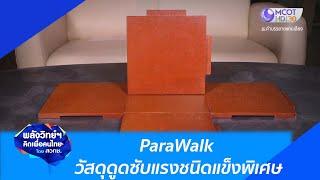 ParaWalk วัสดุดูดซับแรงชนิดแข็งพิเศษ : พลังวิทย์ฯ คิดเพื่อคนไทย (13 เม.ย. 64)