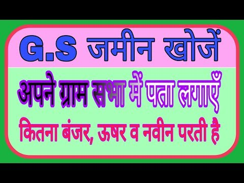Apane gram sabha mea Banjar jameen kaise pata kren ,G.S Naveen parati ushar,बंजर जमीन का पता लगाएं