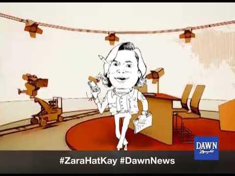 "Zara Hat Kay - 21 November, 2017 ""National Assembly, Islamabad Dharna, Turbat"""