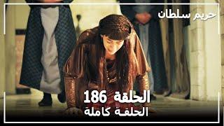 Harem Sultan - حريم السلطان الجزء 3 الحلقة 36