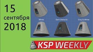 KSP Weekly - 15 сентября 2018 - Спешите ронять астероиды!