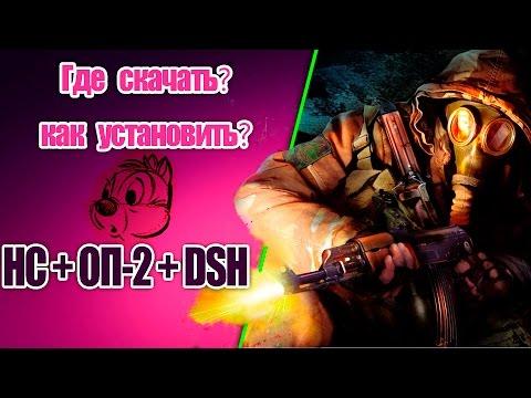 S.T.A.L.K.E.R. Народная Солянка ОП-2 + DSH Mod - Где скачать? Как установить?