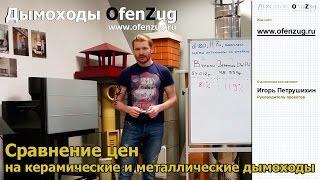 Как выбрать дымоход - Часть 6. Сравнение цен на дымоходы(Дымоходы OfenZug, http://www.ofenzug.ru Дополнительное видео из цикла
