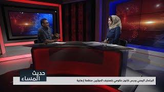 هل تنجح السعودية بإلحاق الحوثيين بالمنظمات الإرهابية عالميا ؟ | حديث المساء