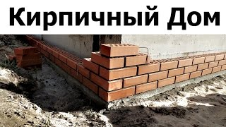 Строительство фундамента для дома с подвалом из бетона блока плит перекрытия и одинарного кирпича