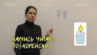 Корейский язык. Правила чтения. Урок 7