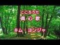 【新曲】真心歌(こころうた)/キム・ヨンジャ  by-yoshi