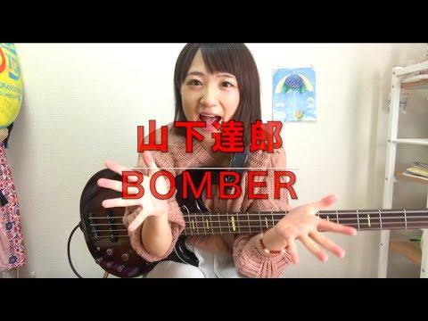 山下達郎 / BOMBERベース弾いてみた