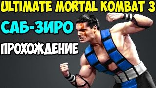 Прохождение Ultimate Mortal Kombat 3 за Sub-Zero
